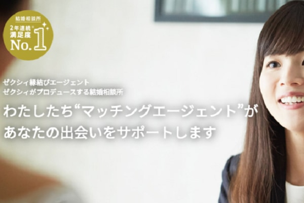 1位:「ゼクシィ縁結びカウンター(千葉店)」